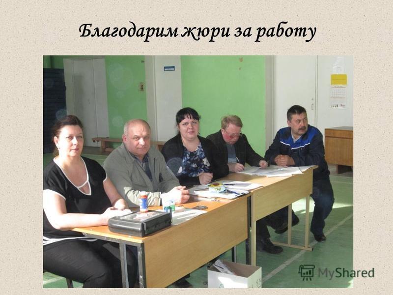 Благодарим спонсоров Фирму ГИПРОК Сен-Гобен ООО «КСМ-отделочные работы»
