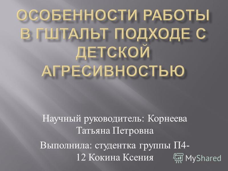 Научный руководитель : Корнеева Татьяна Петровна Выполнила : студентка группы П 4- 12 Кокина Ксения