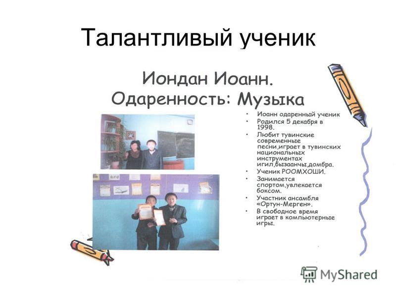 Талантливый ученик