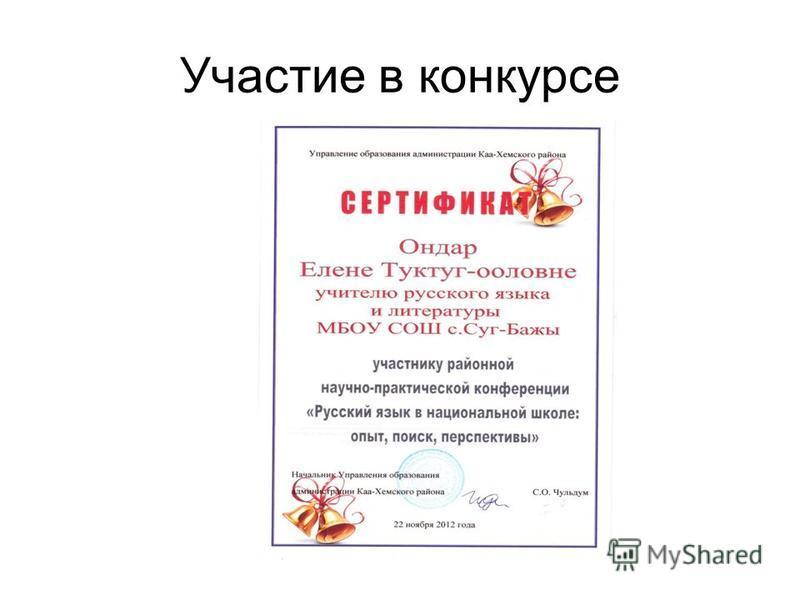 Участие в конкурсе