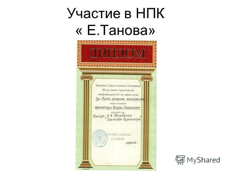 Участие в НПК « Е.Танова»