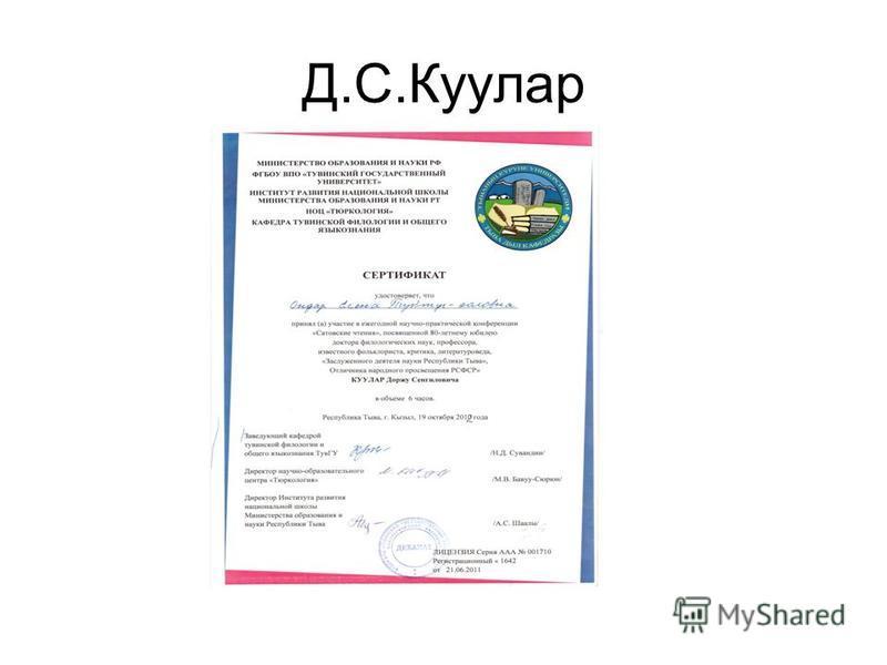Д.С.Куулар