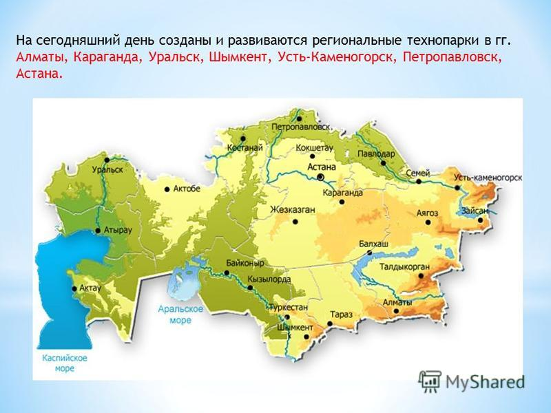На сегодняшний день созданы и развиваются региональные технопарки в гг. Алматы, Караганда, Уральск, Шымкент, Усть-Каменогорск, Петропавловск, Астана.