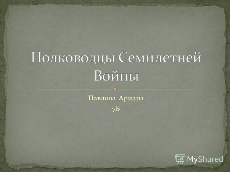 Павлова Ариана 7Б