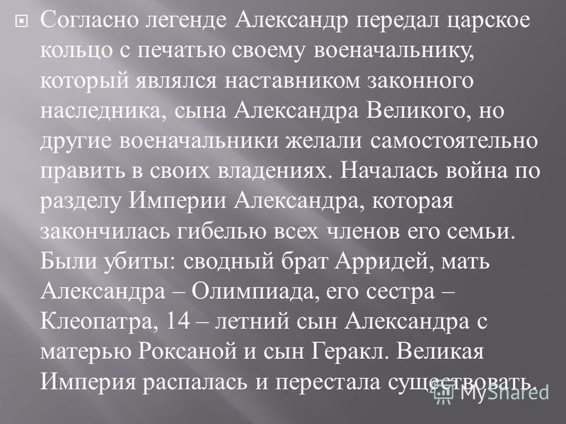 Согласно легенде Александр передал царское кольцо с печатью своему военачальнику, который являлся наставником законного наследника, сына Александра Великого, но другие военачальники желали самостоятельно править в своих владениях. Началась война по р
