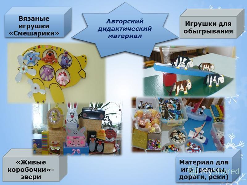 Вязаные игрушки «Смешарики» Игрушки для обыгрывания Материал для игр (рельсы, дороги, реки) «Живые коробочки»- звери Авторский дидактический материал
