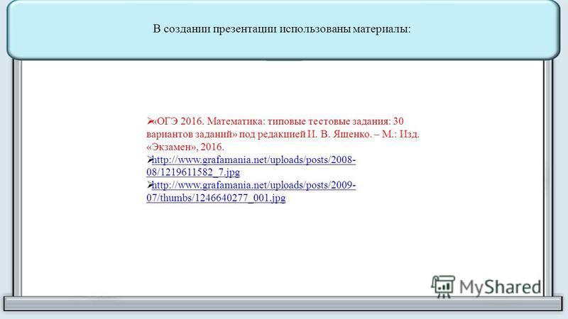 «ОГЭ 2016. Математика: типовые тестовые задания: 30 вариантов заданий» под редакцией И. В. Ященко. – М.: Изд. «Экзамен», 2016. http://www.grafamania.net/uploads/posts/2008- 08/1219611582_7. jpg http://www.grafamania.net/uploads/posts/2008- 08/1219611