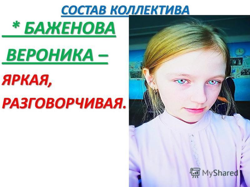 СОСТАВ КОЛЛЕКТИВА * АМЕТОВА ЯСМИНА - * АМЕТОВА ЯСМИНА - Прикольная девочка, любит танцевать.