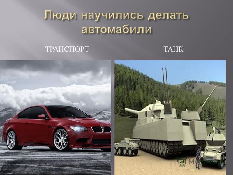 ТРАНСПОРТ ТАНК
