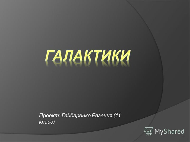 , Проект: Гайдаренко Евгения (11 класс)