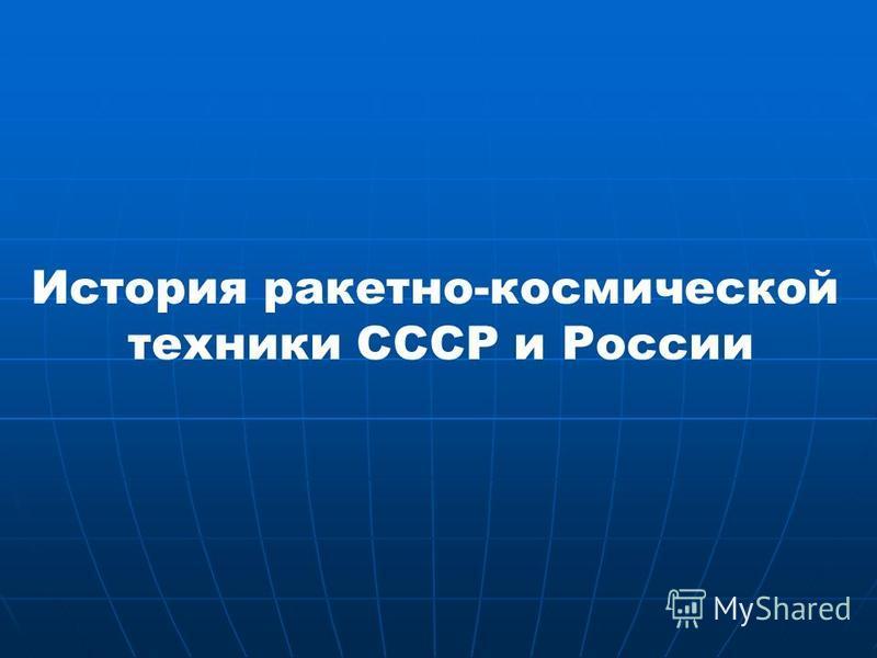 История ракетно-космической техники СССР и России