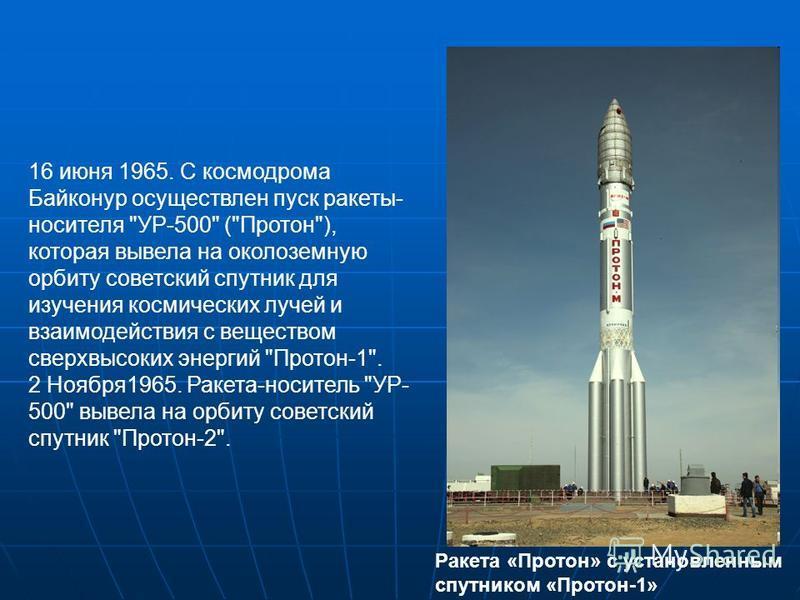 16 июня 1965. С космодрома Байконур осуществлен пуск ракеты- носителя