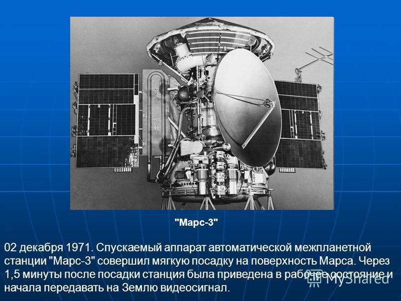 02 декабря 1971. Спускаемый аппарат автоматической межпланетной станции