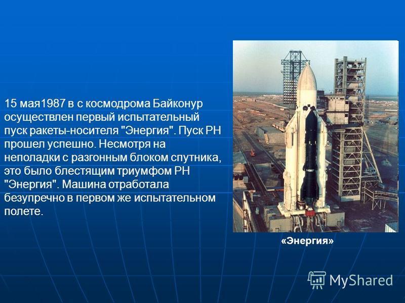 15 мая 1987 в с космодрома Байконур осуществлен первый испытательный пуск ракеты-носителя
