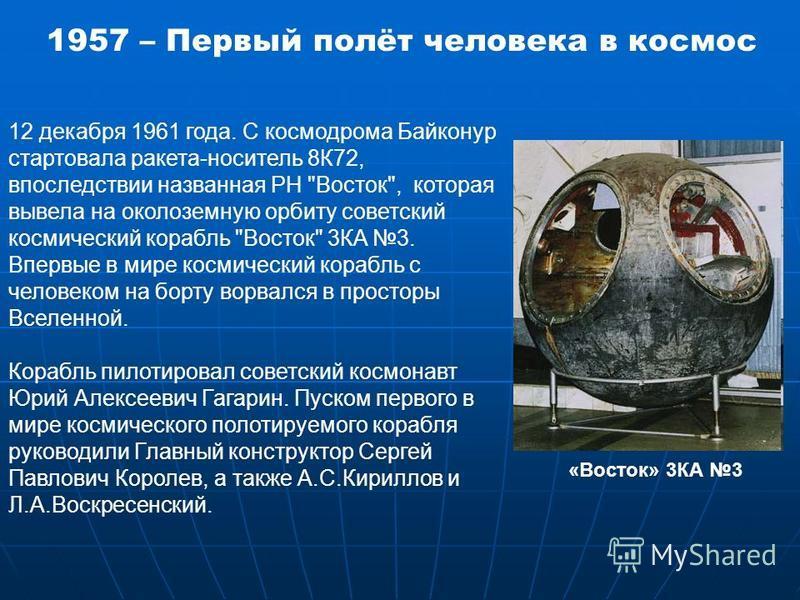 1957 – Первый полёт человека в космос 12 декабря 1961 года. С космодрома Байконур стартовала ракета-носитель 8К72, впоследствии названная РН