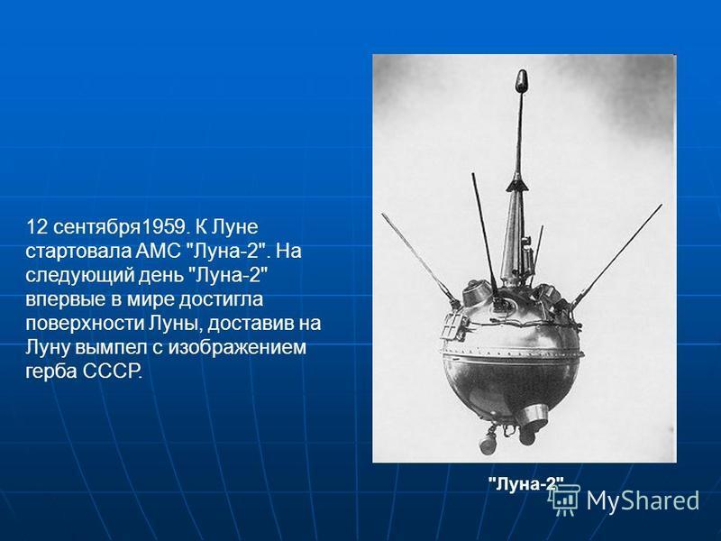 Картинки по запросу 1959 Ракета «Восток-Л» вывела в полет станцию «Луна-2», которая впервые в мире совершила посадку на Луну