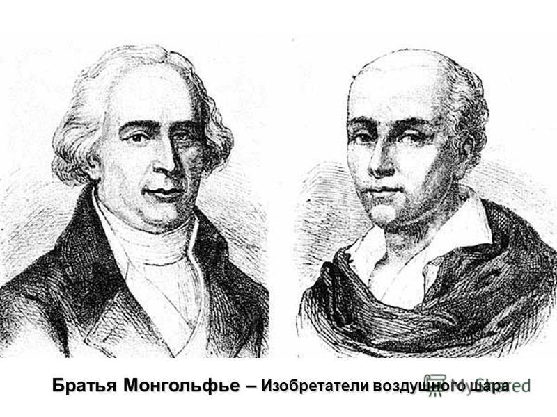 Братья Монгольфье – Изобретатели воздушного шара
