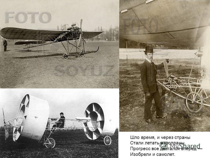 Шло время, и через страны Стали летать аэропланы. Прогресс все двигался вперед Изобрели и самолет.