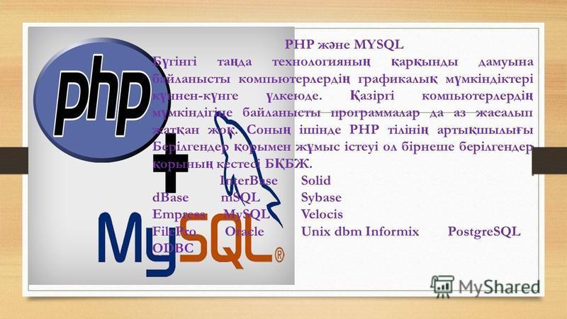 PHP ж ә не MYSQL Б ү гінгі та ң да технологияны ң қ ар қ ынды дамуына байланысты компьютерлерді ң графикалы қ м ү мкіндіктері к ү ннен-к ү нге ү лкеюде. Қ азіргі компьютерлерді ң м ү мкіндігіне байланысты программалар да аз жасалып жат қ ан жо қ. Сон