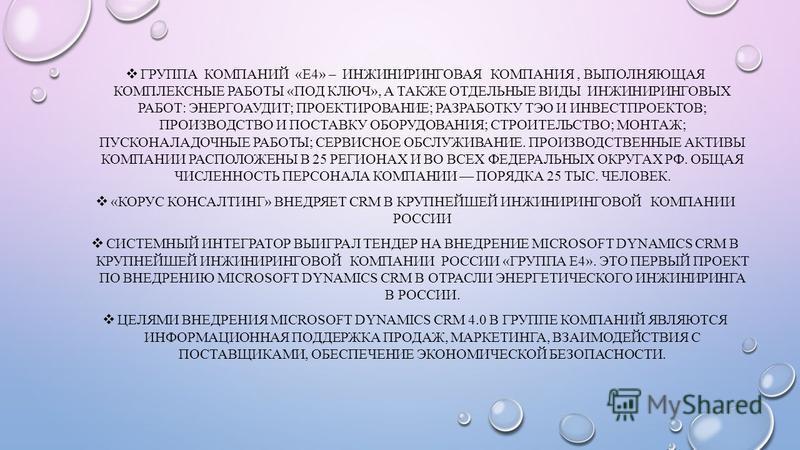 ГРУППА КОМПАНИЙ «Е4» – ИНЖИНИРИНГОВАЯ КОМПАНИЯ, ВЫПОЛНЯЮЩАЯ КОМПЛЕКСНЫЕ РАБОТЫ «ПОД КЛЮЧ», А ТАКЖЕ ОТДЕЛЬНЫЕ ВИДЫ ИНЖИНИРИНГОВЫХ РАБОТ: ЭНЕРГОАУДИТ; ПРОЕКТИРОВАНИЕ; РАЗРАБОТКУ ТЭО И ИНВЕСТПРОЕКТОВ; ПРОИЗВОДСТВО И ПОСТАВКУ ОБОРУДОВАНИЯ; СТРОИТЕЛЬСТВО;