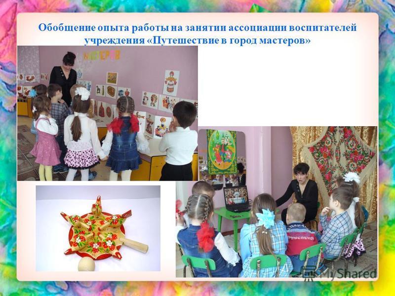 Обобщение опыта работы на занятии ассоциации воспитателей учреждения «Путешествие в город мастеров»