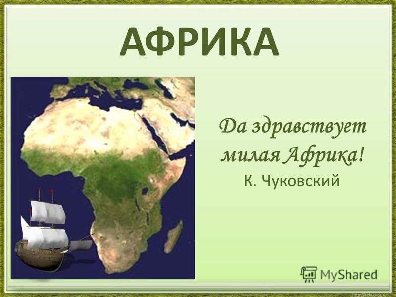 АФРИКА Да здравствует милая Африка! К. Чуковский
