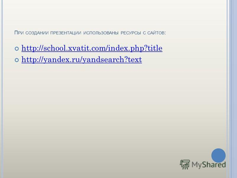П РИ СОЗДАНИИ ПРЕЗЕНТАЦИИ ИСПОЛЬЗОВАНЫ РЕСУРСЫ С САЙТОВ : http://school.xvatit.com/index.php?title http://yandex.ru/yandsearch?text