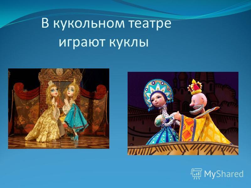 В кукольном театре играют куклы