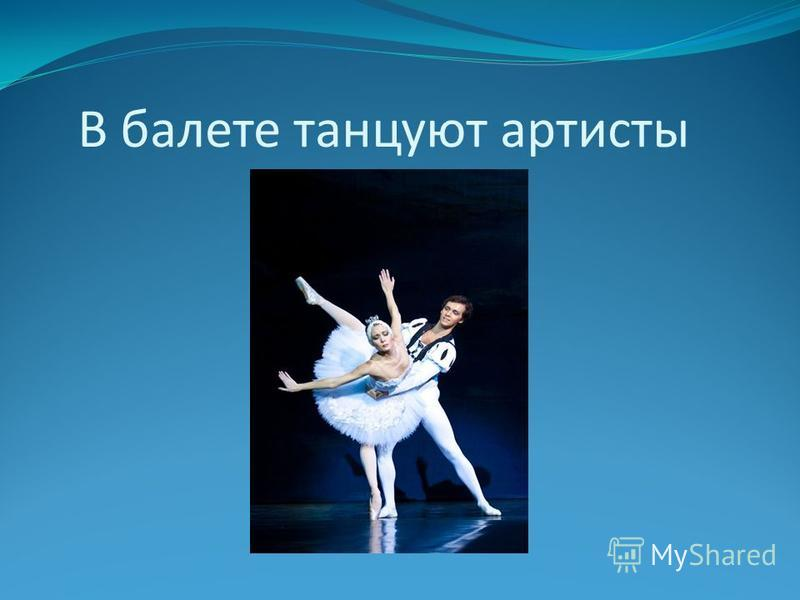 В балете танцуют артисты