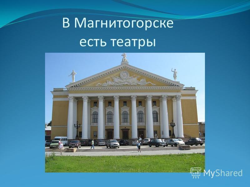 В Магнитогорске есть театры