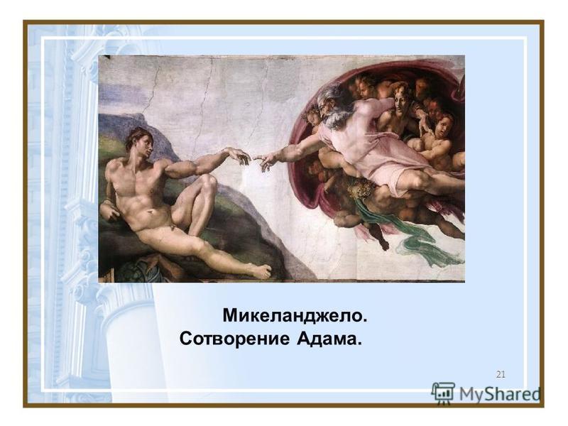 21 Микеланджело. Сотворение Адама.