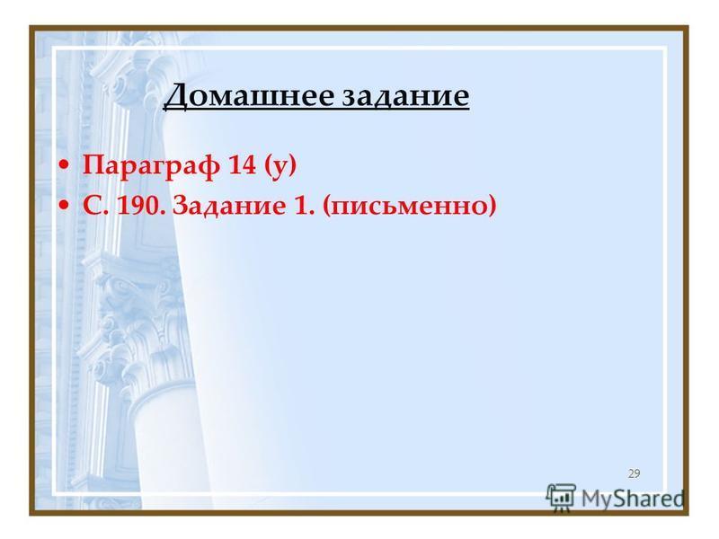 Домашнее задание Параграф 14 (у) С. 190. Задание 1. (письменно) 29