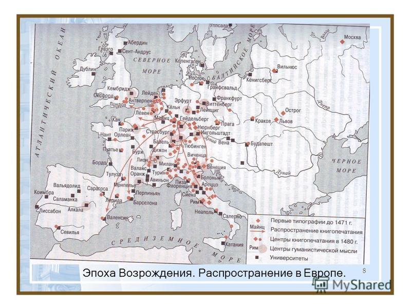 8 Эпоха Возрождения. Распространение в Европе.