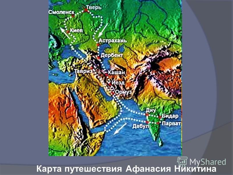 Карта путешествия Афанасия Никитина