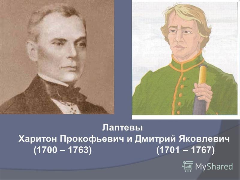 Лаптевы Харитон Прокофьевич и Дмитрий Яковлевич (1700 – 1763) (1701 – 1767)