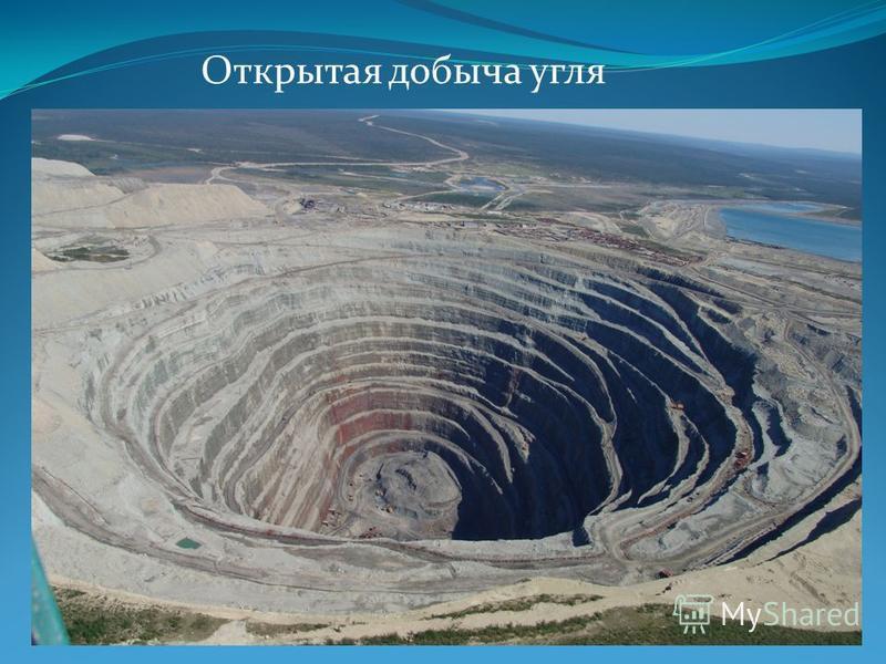 Открытая добыча угля