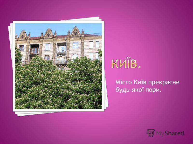 Місто Київ прекрасне будь-якої пори.