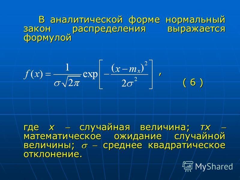 В аналитической форме нормальный закон распределения выражается формулой, ( 6 ) где х случайная величина; их математическое ожидание случайной величины; среднее квадратическое отклонение.