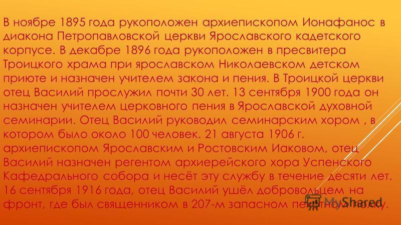 Василий Николаевич Зиновьев (18741925) священник Русской православной церкви, известный церковный композитор, музыкант (регент) и педагог. Автор песни