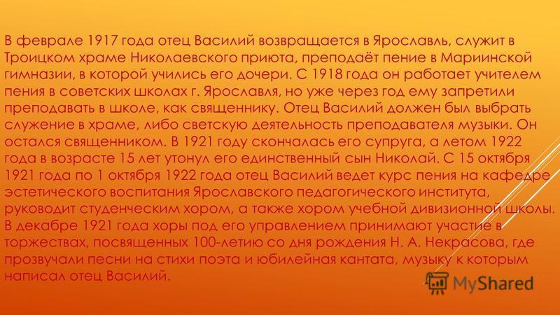 В ноябре 1895 года рукоположен архиепископом Ионафанос в диакона Петропавловской церкви Ярославского кадетского корпусе. В декабре 1896 года рукоположен в пресвитера Троицкого храма при ярославском Николаевском детском приюте и назначен учителем зако