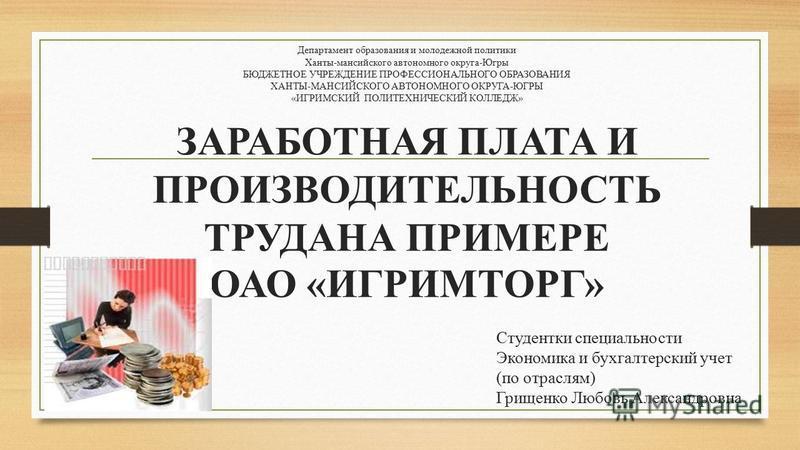 Департамент образования и молодежной политики Ханты-мансийского автономного округа-Югры БЮДЖЕТНОЕ УЧРЕЖДЕНИЕ ПРОФЕССИОНАЛЬНОГО ОБРАЗОВАНИЯ ХАНТЫ-МАНСИЙСКОГО АВТОНОМНОГО ОКРУГА-ЮГРЫ «ИГРИМСКИЙ ПОЛИТЕХНИЧЕСКИЙ КОЛЛЕДЖ» ЗАРАБОТНАЯ ПЛАТА И ПРОИЗВОДИТЕЛЬН