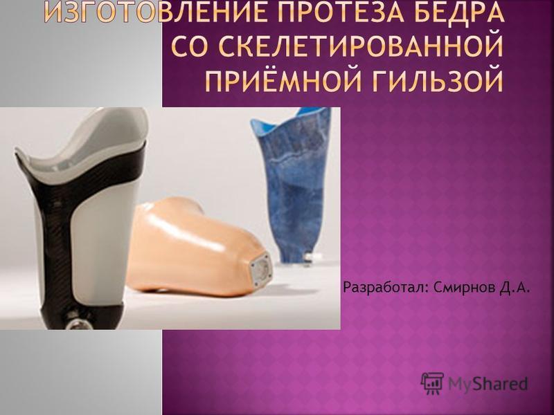 Разработал: Смирнов Д.А.