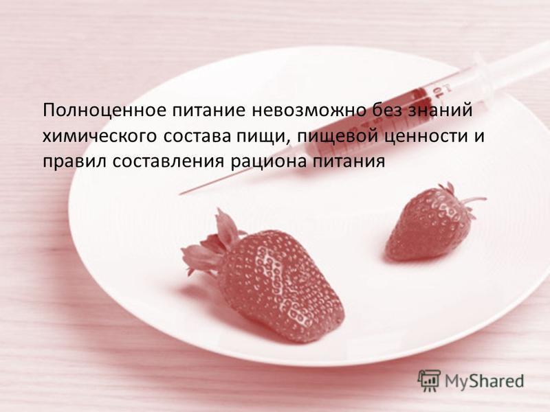 Полноценное питание невозможно без знаний химического состава пищи, пищевой ценности и правил составления рациона питания
