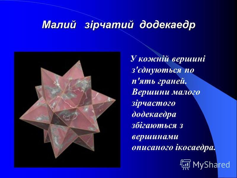 Великий зірчатий додекаедр У кожній вершині з'єднуються три грані. Вершини великого зірчастого додекаедра збігаються з вершинами описаного додекаедра.