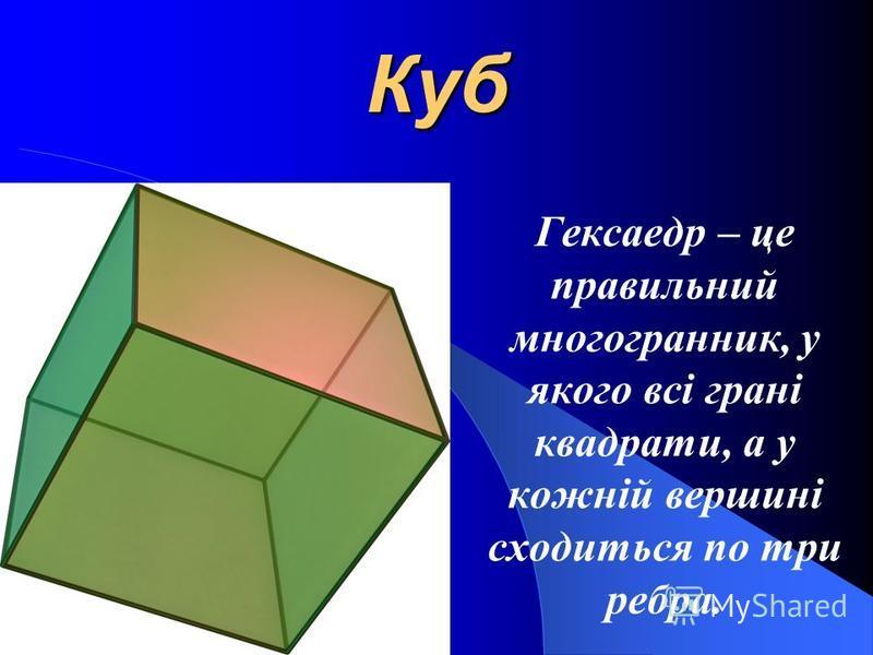Тетраедр Тетраедр Тетраедр – це правильний многогранник, у якого всі грані є правильними трикутниками, а у кожній вершині сходиться по три ребра.