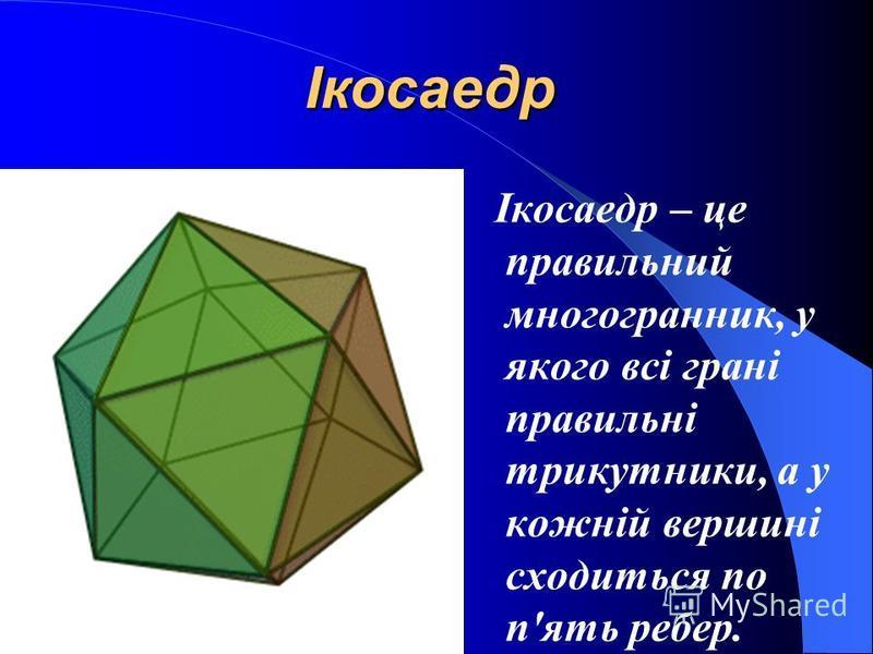 Октаедр Октаедр – це правильний многогранник, у якого всі грані правильні трикутники, а у кожній вершині сходиться по чотири ребра.