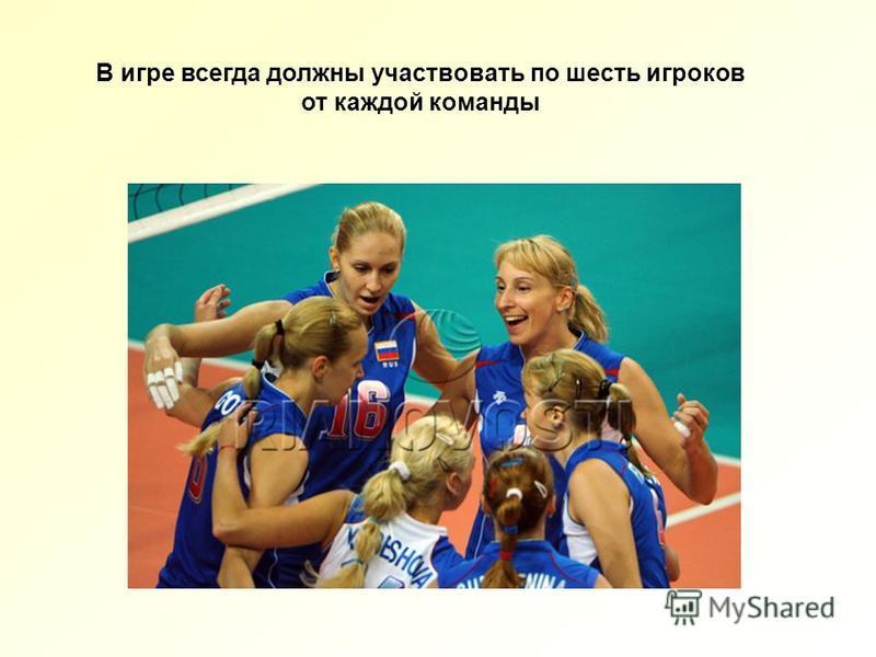 В игре всегда должны участвовать по шесть игроков от каждой команды
