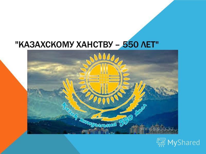 КАЗАХСКОМУ ХАНСТВУ – 550 ЛЕТ