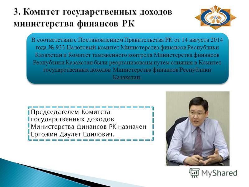 В соответствии с Постановлением Правительства РК от 14 августа 2014 года 933 Налоговый комитет Министерства финансов Республики Казахстан и Комитет таможенного контроля Министерства финансов Республики Казахстан были реорганизованы путем слияния в Ко