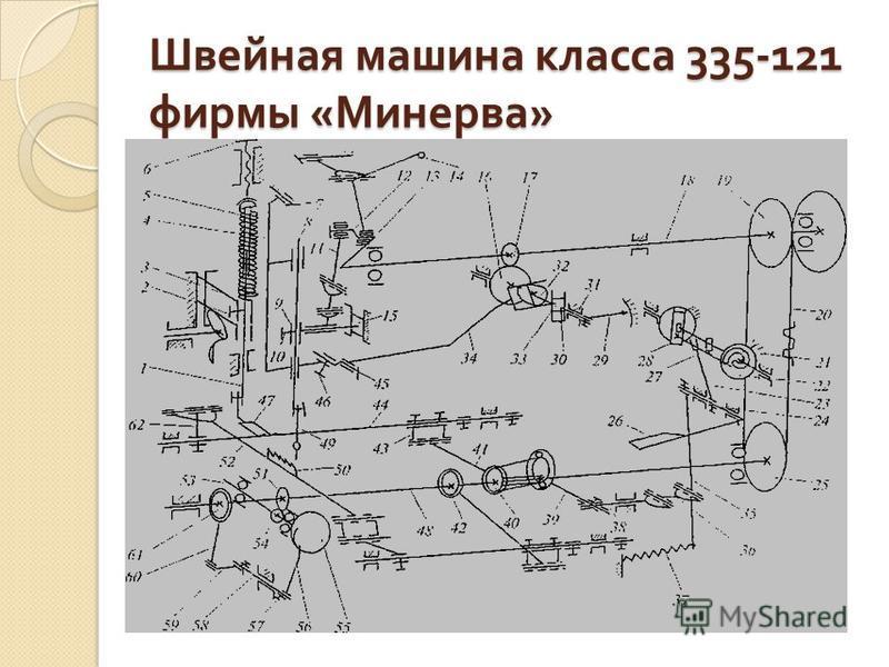 Швейная машина класса 335-121 фирмы « Минерва »